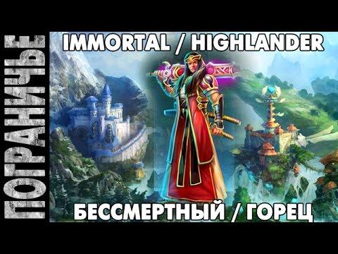 видео: prime world - Меч Бессмертный Горец. immortal highlander 24.07.14 (3)