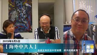 海外中共人 - 05/09/19 「離地新聞」1/2
