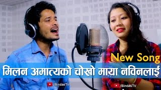 चर्चित गायिका मिलन अमात्यको चोखो माया नविनलाई| Mero Chokho Mayama 2074 | Milan Amatya | Nabin Rawal