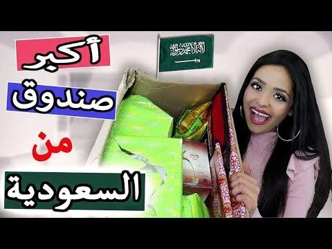 فتحت أكبر صندوق وصلني من يوتيوبرز بالسعوديه | Saudi Arabian Swap