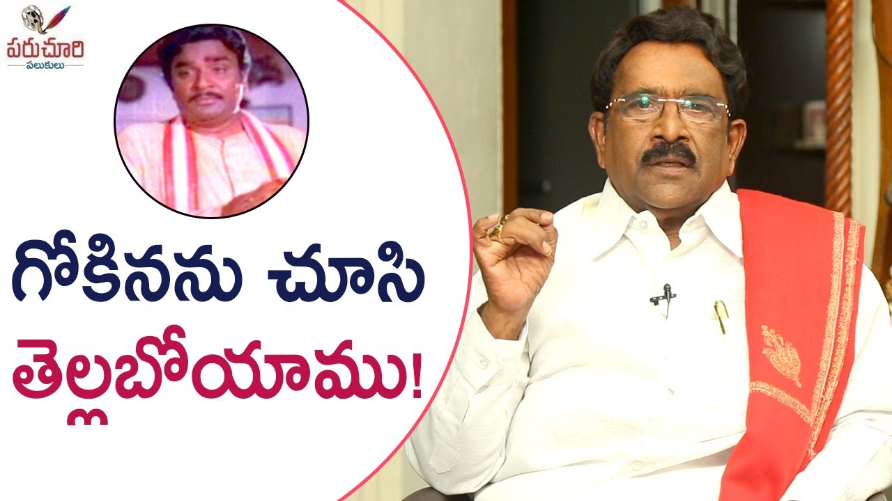 Paruchuri Gopala Krishna Talks About Gokina Rama Rao's Nature And Generosity | Paruchuri Palukulu