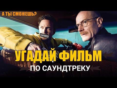 УГАДАЙ ФИЛЬМ ПО САУНДТРЕКУ  | GUESS THE MOVIE