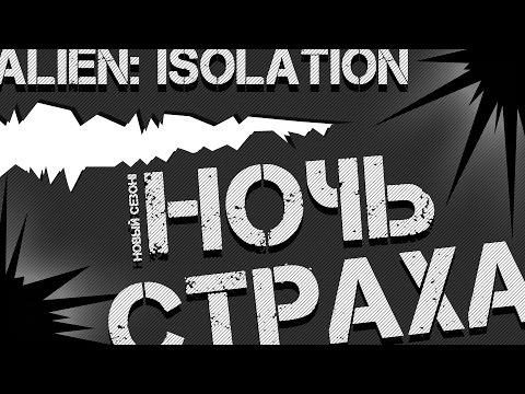 НОЧЬ СТРАХА! ALIEN: Isolation (ч.2)