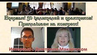 Впервые! 50 целителей и практиков!  Интервью с Дмитрием Макарчуком