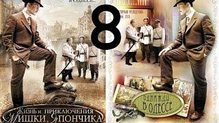 Жизнь и приключения Мишки Япончика. Однажды в Одессе. 8 Серия