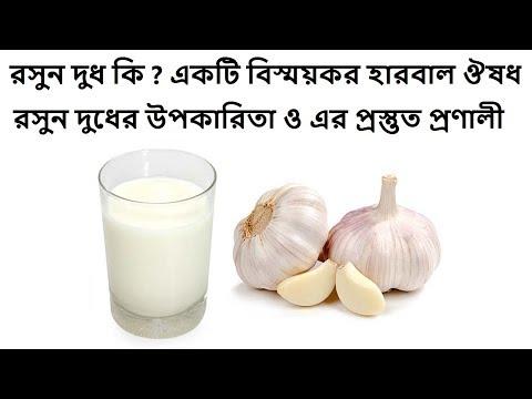 রসুন দুধ কি ? বিস্ময়কর হারবাল ঔষধ রসুন দুধের উপকারিতা ও প্রস্তুত প্রণালী | Garlic Milk Benefits thumbnail