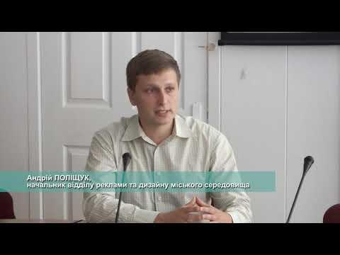Телеканал АНТЕНА: Черкащан запрошують перезавантажити міські вивіски