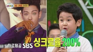 [World Changing Quiz Show] 세바퀴 - Choi rowoon sang the Big Bang 'BAEBAE' 20150724
