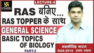 RAS बनिए RAS Topper के साथ || Gen. Sci. | Basic Topics of Biology | By Bhawani Singh Charan thumbnail