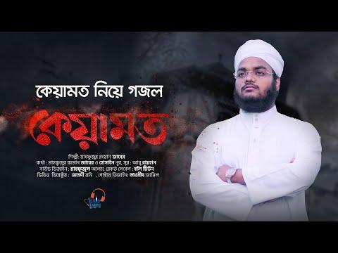 কেয়ামত নিয়ে গজল । Keyamot । কেয়ামত । Mahfuzur Rahman Jaber