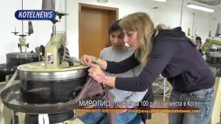 МИРОЛИО откри цех за 100 работни места в Котел www.kotelnews.com