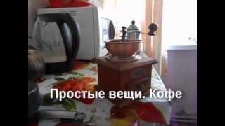 Варим кофе в зернах(Утро провинциала так же, как и у многих жителей мегаполисов начинается с кофе..., 2013-05-05T07:26:09.000Z)