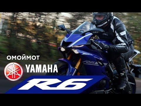 Мотоцикл Yamaha R6 2017 | тест-драйв и обзор Омоймот