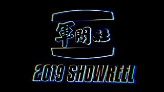 【2019年・軍聞社SHOWREEL】用短短57秒來看看這一年軍聞社所呈現的影像吧!