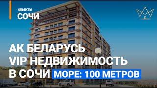 VIP недвижимость в Сочи. Апартаментный комплекс ''Беларусь''. Агентство недвижимости ''Элитный Сочи''.