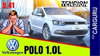 New POLO 1.0L, इतने छोटे इंजिन से क्या होगा?? , Volkswagen Polo Price, Opinion, Gagan & Carguru.