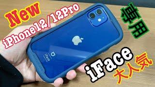 iPhone12/12pro兼用で使える人気ケースiFaceをつけてみた!!