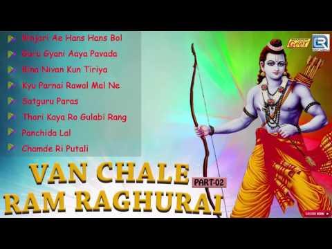 Moinuddin Manchala Hit Bhajan   Van Chale Ram Raghurai   Part 2   Rajasthani Devotional Songs