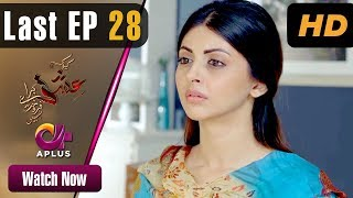 Kyunke Ishq Baraye Farokht Nahi - Last Episode 28 | Aplus Dramas | Junaid, Moomal | Pakistani Drama