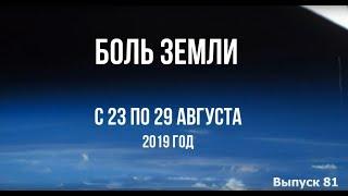 Катаклизмы за неделю с 23 по 29 августа 2019 года