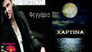 Fegaria hartina Antonis Remos / Φεγγάρια χάρτινα Αντώνης Ρέμος