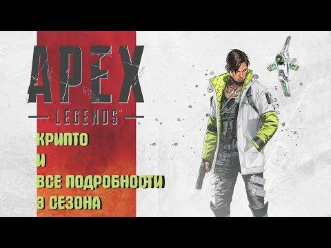 ДАТА ВЫХОДА 3 СЕЗОНА APEX LEGENDS| СПОСОБНОСТИ КРИПТО
