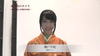 「紅き谷のサクラ」瀬戸早妃 瀬戸早妃 動画 24