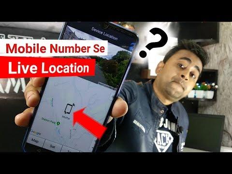 Kisi Bhi Number Ki Location Kaise Dekhe? | Location Track By Mobile Number Is Possible? | EFA