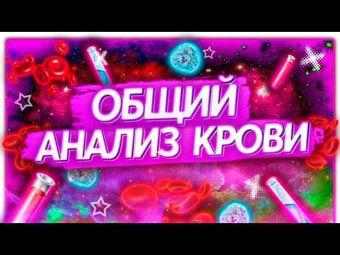 Расшифровка / Общий анализ крови / ОАК / АНАЛИЗ КРОВИ