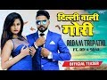 Dilli Wali Gori (Official Teaser) - दिल्ली वाली गोरी - Ridam Tripathi - Superhit Rap Songs 2018