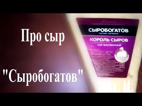 """Про сыр """"СЫРОБОГАТОВ"""""""
