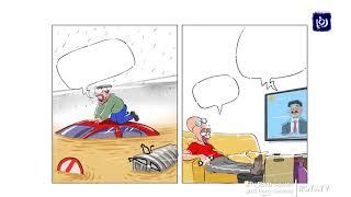 قبل المنخفض وبعده في الأردن.. بالكاريكاتير - (9/1/2020)