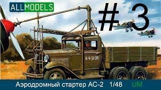 UM 1/48 Аэродромный стартер АС-2 на базе ГАЗ ААА (3 часть)