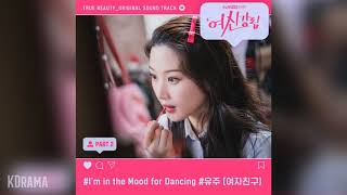 Download 유주(여자친구)(Yuju)(GFRIEND) - I'm In the Mood for Dancing (여신강림 OST) True Beauty OST Part 2