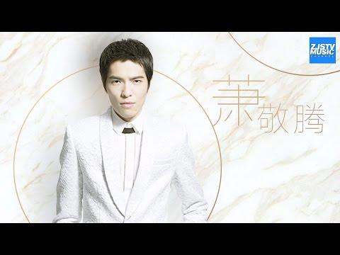 [ 超人气!] 萧敬腾 Jam Hsiao 往期精彩演唱合辑 /浙江卫视官方HD/