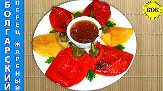Жареный болгарский перец - семейные рецепты