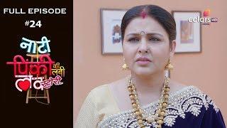 Naati Pinky ki Lambi Love Story | Episode 24 | नाटी पिंकी की लंबी लव स्टोरी | Full Episode