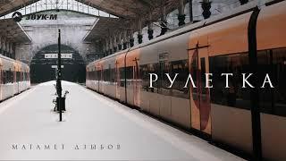 Магамет Дзыбов - Рулетка