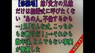 [Aiko TV] 【修羅場】嫁「貴方の兄嫁だけは結婚式に呼びたくない。あの人、不倫するから…」兄「そんな式、こっちからお断りだ!」→それから数年後、とんでもない事実が発覚した