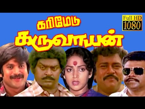 Tamil Full Movie HD | Karimedu Karuvayan | Vijayakanth,Nalini,Goundamani | Superhit Tamil Movie