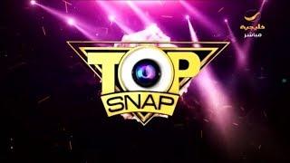 برنامج TopSnap - الحلقة الثانية - مسابقة توب سناب