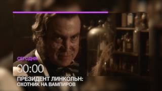 """""""Президент Линкольн: охотник на вампиров"""""""