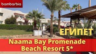 ЕГИПЕТ. Naama Bay Promenade Beach Resort 5* - обзор отеля. Отдых 2020  2021