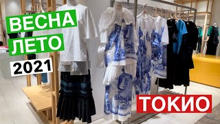 Весна лето 2021 Что модно в Японии Шоппинг тур в японском универмаге