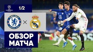 05 05 2021 Челси Реал Обзор ответного матча 1 2 финала Лиги чемпионов