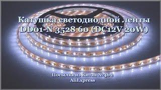 Катушка светодиодной ленты  DD01-N 3528 60 (DC12V 20W). Посылка из Китая №46(Ссылка на товар в обзоре: http://goo.gl/frvnzU Много недорогих и модных девайсов для дома и офиса, а также осветитель..., 2014-03-01T05:30:00.000Z)