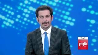 TOLOnews 6pm News 02 August 2018 / طلوع نیوز، خبر ساعت شش، ۱۱ اسد ۱۳۹۷