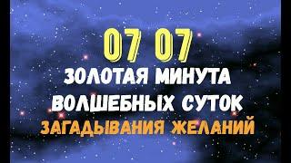 ЗОЛОТАЯ МИНУТА 07:07 ВОЛШЕБНЫХ СУТОК 7 июля/Зеркальная дата для загадывания желаний