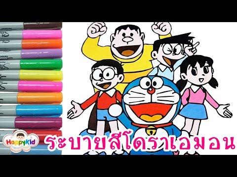 ระบายสีตัวการ์ตูนโดราเอมอน | เรียนรู้สีภาษาอังกฤษ | Doraemon Coloring Book