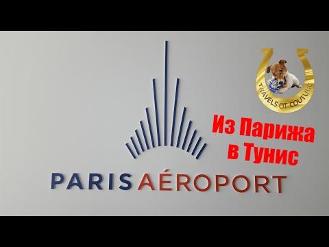 Путешествие из Парижа в Тунис. + English Subtitles